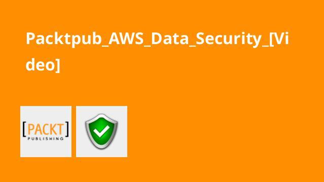 آموزش امنیت داده درAWS